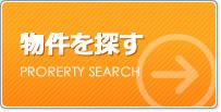 福岡 新築住宅の物件を探す