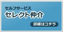福岡 新築住宅でのセレクト仲介のご案内